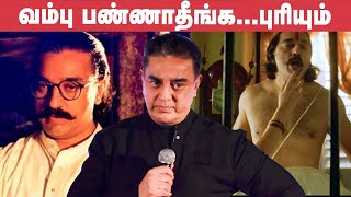 Kamal BREAKDOWNS Eroticism in Hey Ram & Why Illayaraja is Genius?