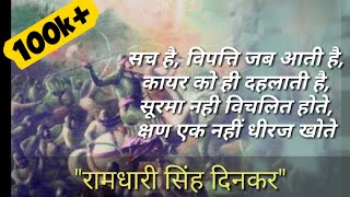 Ramdhari Singh Dinkar Poem Veer- सूरमा नहीं विचलित होते | Motivational Hindi Poem - Download this Video in MP3, M4A, WEBM, MP4, 3GP