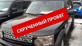 Проверка и диагностика автомобиля - СКРУЧЕН на 400.000км!