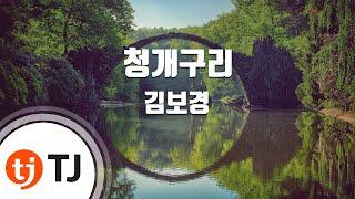 [TJ노래방] 청개구리(학교 2013 OST) - 김보경 (Blue Frog - Kim Bo Kyung) / TJ Karaoke