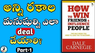 HOW TO WIN FRIENDS AND INFLUENCE PEOPLE IN TELUGU | Part 1/2 | Dale carnegie