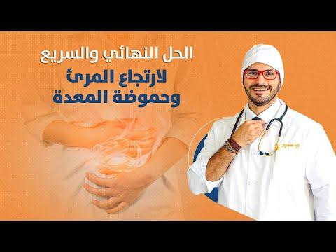 ٩٤- ارتجاع المريء وحموضة المعده/ الحل السريع والنهائي لوقف الحموضه بدون ادوية