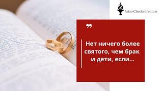 Нет ничего более святого, чем брак и дети