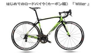 はじめてのロードバイク(カーボン編)Wilier GTR