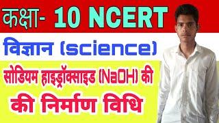 सोडियम हाइड्रॉक्साइड  (NaOH) की निर्माण विधि     Sodium hydroxide    Class-10 NCERT    Science