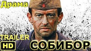 СОБИБОР – Трейлер 2018 Военная ДРАМА   смотреть в HD