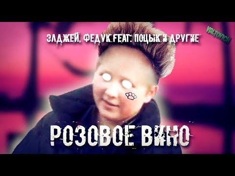 ЭЛДЖЕЙ, FEDUK feat. Поцык: Розовое вино | REMIX by VALTOVICH
