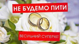 Захар і Дівчата - Не будемо пити (Весільна народна пісня / Гіркая вода / Весільні пісні)