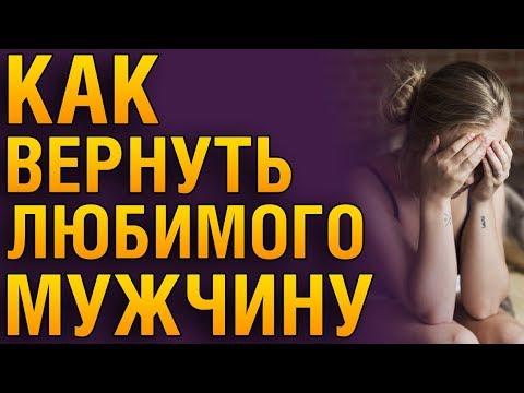 Как вернуть любимого мужчину? ❤ Советы психолога «Как вернуть мужчину, которого любишь?»