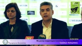 Με ρεκόρ συμμετοχών ξεκινά ο 7ος Ημιμαραθώνιος Καλαμπάκας – Τρικάλων