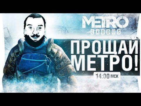 Metro Exodus #2 - ПРОЩАЙ МЕТРО МОСКВЫ! (видео)