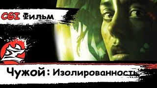 [Alien: Isolation CGI Фильм] [Чужой: Изолированность. Кино На Русском] [Антидубляж] [DaKot]