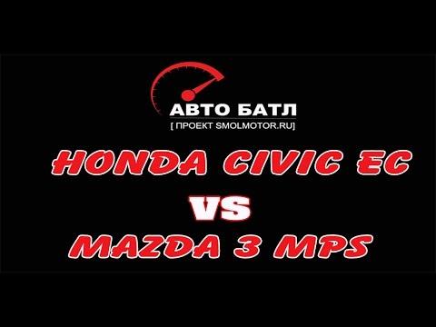 Заезд Мазда 3 MPS против Хонды Сивик 1.8 атмо