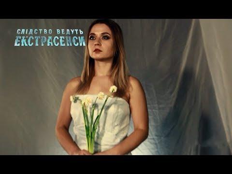 Цветы-убийцы – Следствие ведут экстрасенсы 2019. Выпуск 4 от 03.02.2019