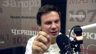 Дмитро Комаров про