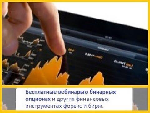 Бинарные опционы анализ рынка