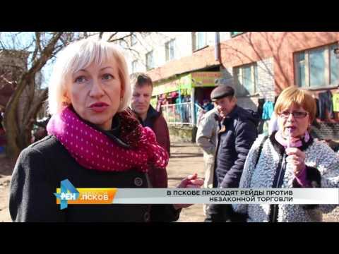 Новости Псков 10.04.2017 # Рейд против несанкционированной торговли