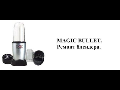 Как отремонтировать блендер Magic bullet