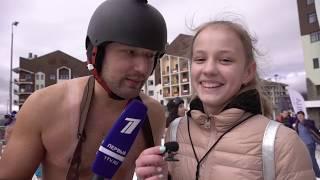 КУРСК любопытный репортаж из Сочи 2018