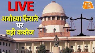 Ayodhya LIVE: Ayodhya पर फैसला कल,सबसे बड़ी कवरेज सिर्फ UPTAK पर लगातार|AYODHYAVERDICT|AyodhyaResult