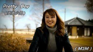 Pretty Boy  ( M2M / 窈窕美眉 ) (高畫質 高音質)(中文翻譯)