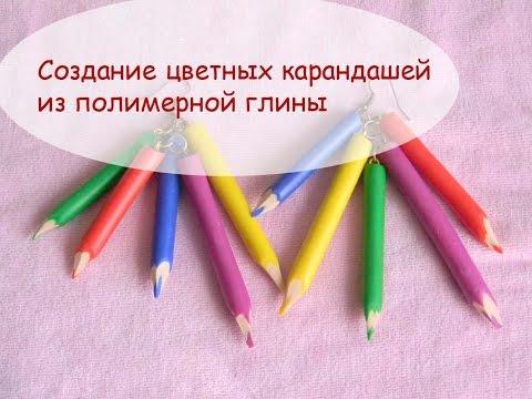 Видео урок - цветные карандаши из полимерной глины