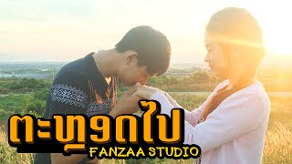 ຕະຫຼອດໄປ | Cover By FANZAA STUDIO | EP.17