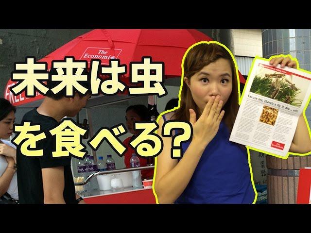 【丸々暗記中国語-023】未来は虫を食べる?