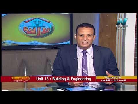 لغة إنجليزية للصف الثالث الثانوي 2021 - الحلقة 26 - :  Unit 13 : Building & Engineering