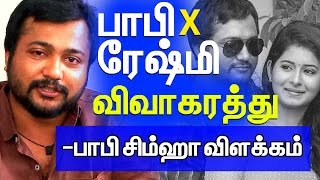 Bobby Simha Explains about Divorce News - He & Reshmi Menon Case | Cine Flick