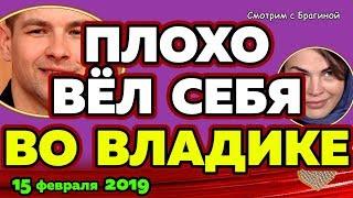 Дмитренко ПЛОХО себя вёл себя во Владике! 15 февраля 2019