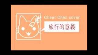 旅行的意義 - Cheer Chen 陳綺貞 [yumaomui cover]