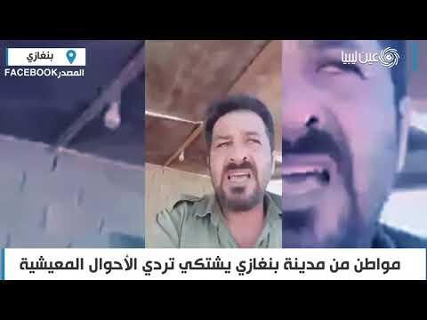 مواطن من مدينة بنغازي يشتكي تردي الأحوال المعيشية