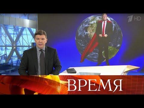 """Выпуск программы """"Время"""" в 21:00 от 14.11.2019 видео"""