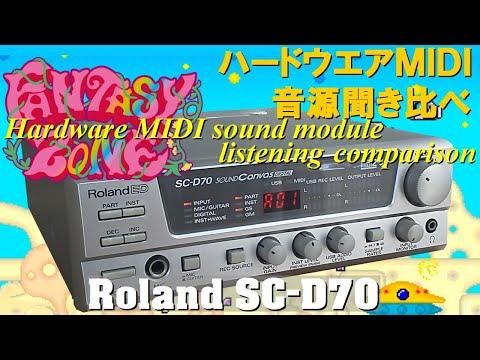 """Fantasy Zone """"ALL BGM"""" for Roland SC-D70 (SC-8820)"""