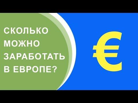 Сколько Можно Заработать в Европе, Выехав на Заработки 2019?