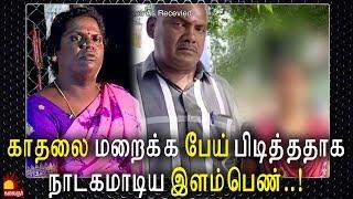 காதலை மறைக்க பேய் பிடித்ததாக நாடகமாடிய இளம்பெண்..!  Epi 99 | Kannadi | Kalaignar TV