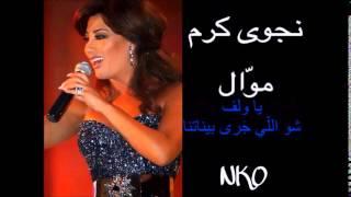 تحميل اغاني نجوى كرم - موال يا ولف شو اللي جرا بيناتنا MP3