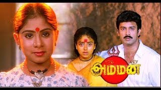 Amman Tamil Movie | Ramya Krishna | Soundarya | Suresh