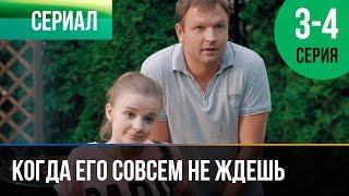 ▶️ Когда его совсем не ждешь | 3 и 4 серия - Мелодрама | Фильмы и сериалы - Русские мелодрамы