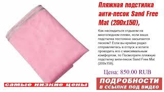 Пляжная подстилка анти-песок Sand Free Mat (200x150), розовый, пожизненная гаратия