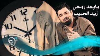 تحميل و مشاهدة زيد الحبيب - يا بعد روحي / Video Clip MP3
