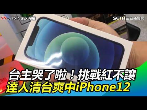 台主真的要哭了 iphone12被清台
