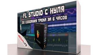 FL Studio с нуля до создания трека за 6 часов. Курс от Medialife