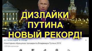 """""""Дед, вали на пенсию"""". Скандальное видео поздравления Путина удалено из-за комментариев"""
