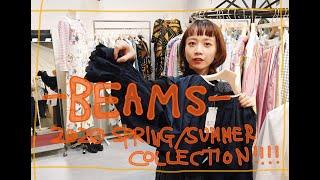 【VLOG】BEAMS 2020 S/S展示会に行きました♡
