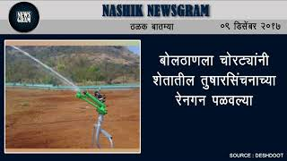 Nashik Newsgram | Nashik News | Today's News Headlines | 9 December 2017