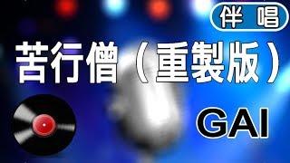 【Karaoke】GAI - 苦行僧(重製版伴奏)