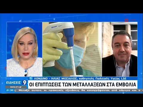 Μόσιαλος: Μέχρι τέλη Μαρτίου θα έχουν εμβολιαστεί 1,2 εκατ. Έλληνες ΕΡΤ 28/01/2021