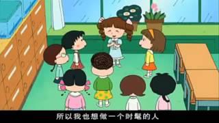 樱桃小丸子 第二季:第0715话 小丸子想通过茶叶梗得到幸福 New 2015